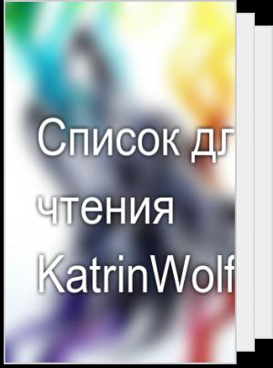 Список для чтения KatrinWolfe