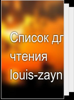 Список для чтения louis-zayn