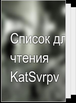 Список для чтения KatSvrpv