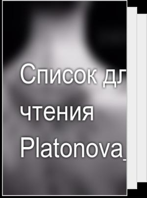 Список для чтения Platonova_anna