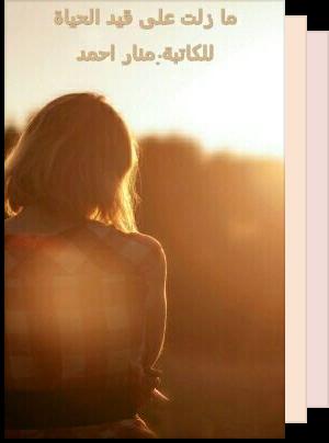 قائمة قراءة Hajar-tuan