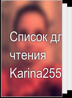 Список для чтения Karina2555