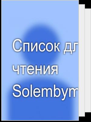 Список для чтения Solembym