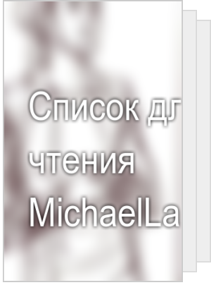 Список для чтения MichaelLan