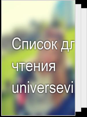 Список для чтения universeviktorovna