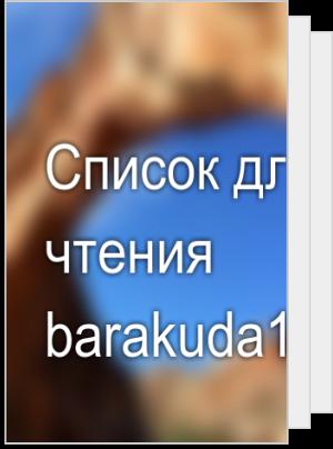 Список для чтения barakuda15