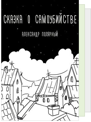 Список для чтения KiskaStilinski