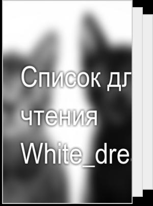 Список для чтения White_dream_