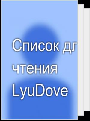 Список для чтения LyuDove