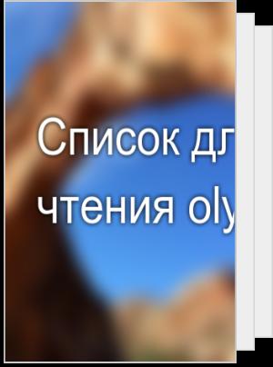 Список для чтения olya_sil
