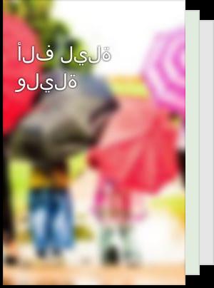 قائمة قراءة WafaAlamin