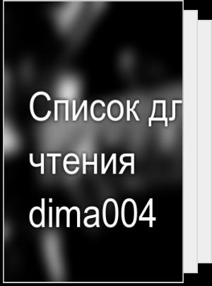 Список для чтения dima004