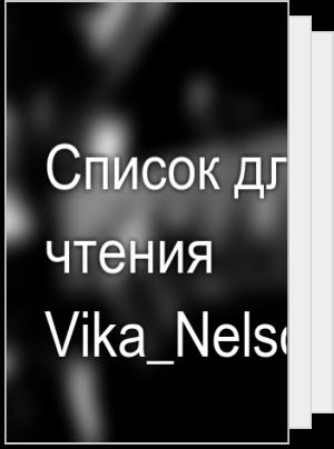 Список для чтения Vika_Nelson