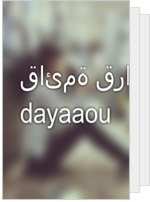 قائمة قراءة dayaaou