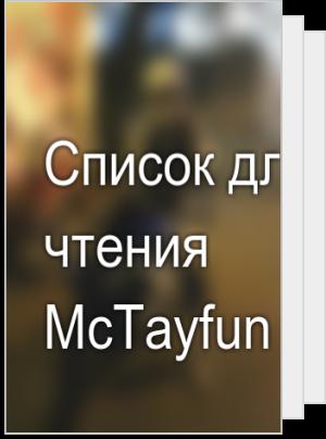 Список для чтения McTayfun