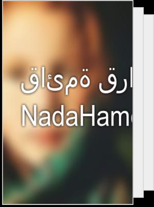 قائمة قراءة NadaHamdy851