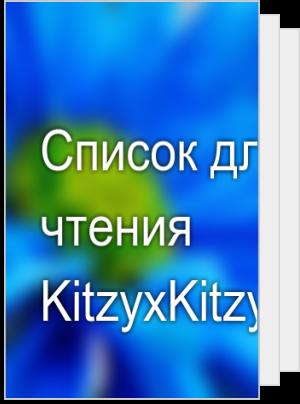 Список для чтения KitzyxKitzyx