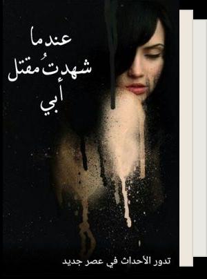 قائمة قراءة raghad_24