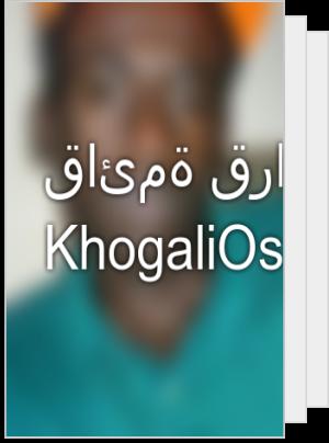 قائمة قراءة KhogaliOsman9