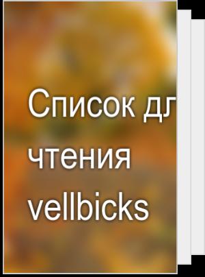 Список для чтения vellbicks