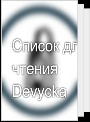 Список для чтения Devycka