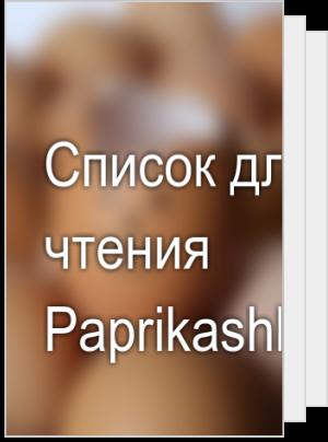 Список для чтения Paprikashka