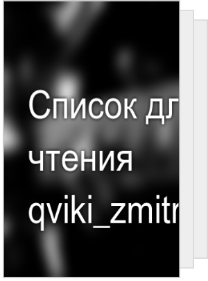 Список для чтения qviki_zmitrovich