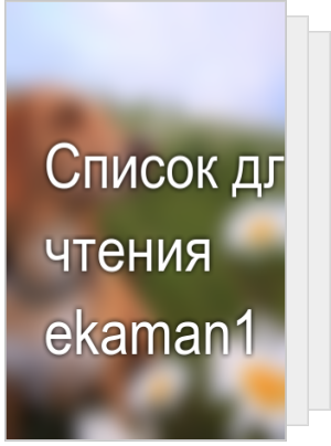 Список для чтения ekaman1