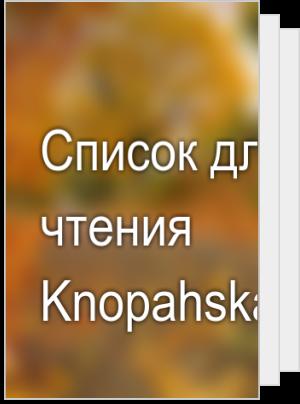 Список для чтения Knopahska