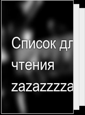 Список для чтения zazazzzzaaaaazzzzzz