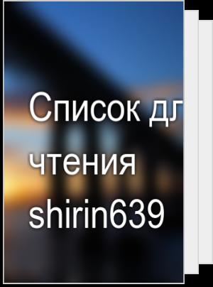 Список для чтения shirin639