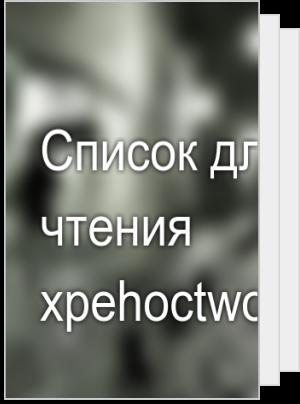 Список для чтения xpehoctwo