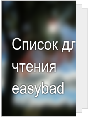 Список для чтения easybad