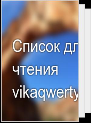 Список для чтения vikaqwertyuiopasd