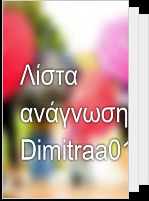 Λίστα ανάγνωσης του Dimitraa01