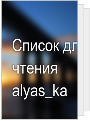 Список для чтения alyas_ka
