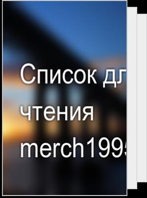 Список для чтения merch19959090