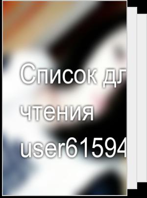 Список для чтения user61594807