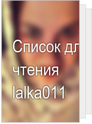 Список для чтения lalka011