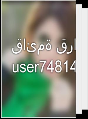 قائمة قراءة user74814438