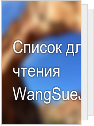 Список для чтения WangSueJi