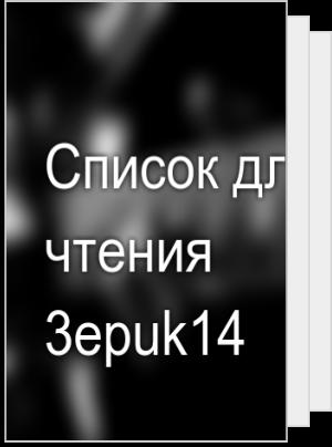 Список для чтения 3epuk14