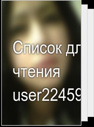 Список для чтения user22459783