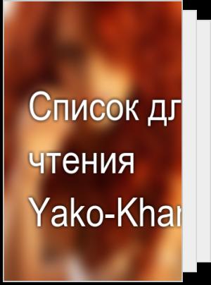 Список для чтения Yako-Khan