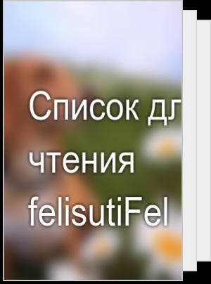 Список для чтения felisutiFel