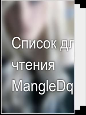 Список для чтения MangleDqangle