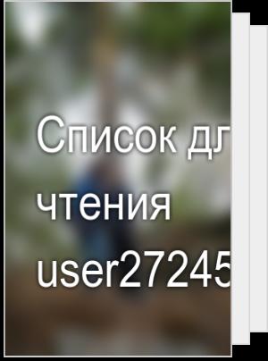 Список для чтения user27245900