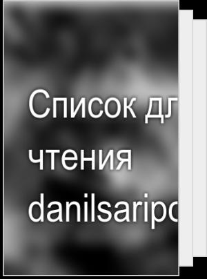 Список для чтения danilsaripov251