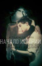 Начало истории нашей любви by alinka_malinka_2003