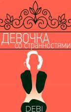 Девочка со странностями. by Denjikblinjik